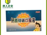 厂家直供贴牌OEM蓝帽 美园康牌钙铁锌硒口服液 补充营养微量元素