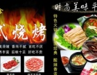 上海韩式自助烧烤加盟-上海韩式烧烤加盟烧烤加盟哪家