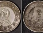 售前咨询开国纪念币鉴定价值