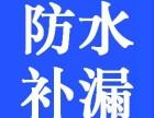松江防水补漏中心-松江防水补漏多少钱- 新浜镇防水补漏服务