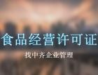 天津市北辰区办理食品经营许可证具体什么流程