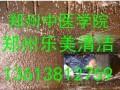 郑州油烟管道清洗地毯清洗乐美清洁服务
