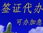 上海代办俄罗斯签证申请申请上海办理俄罗斯签证申请申请俄罗斯