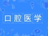 2020年云南扩招口腔医学招生