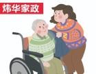 月嫂育儿嫂住家保姆全白天保姆空调清冼照顾老人或病人护理