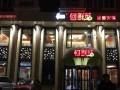天津何鲜菇火锅加盟费多少钱 大连何鲜菇火锅官网