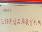 国青教育梅河口校区12月1日高考全日制说明会
