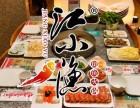江小渔斑鱼火锅加盟热线电话