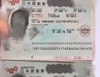 代办日本,韩国签证!