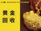 南昌回收二手奢侈品手表包包的地方