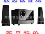 新款  联想C1530 笔记本电脑音响 USB2.1音箱 低音炮