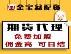 湘潭金宝盆期货代理-免费加盟-赠送后台-免费培训