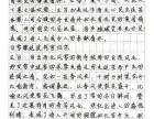 2017年张店硬笔中学生规范字书法班报名中
