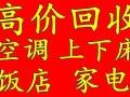 石家庄空调回收 家具家电上下床饭店回收1378O215881
