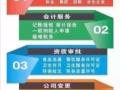 转让深圳金融服务、互联网金融、投资管理公司