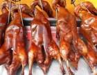 专业烤鸭培训 重庆哪里可以学正宗烤鸭技术 包教会