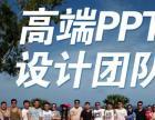 成都专业PPT设计PPT美化承接各种类型PPT制作