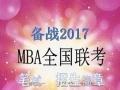 备考2017年在职研究生如何选择正规的MBA辅导班