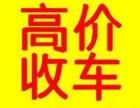 上海閔行區事故報廢車回收