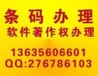 宣城条形码办理 郎溪广德旌德泾县宁国绩溪条码办理