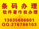 滁州条码在哪办理 来安定远凤阳全椒天长明光食品条码办理
