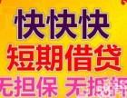 湘潭小额贷款凭身份10分钟办理1-50万小额贷款