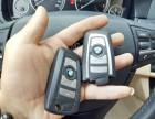 泽国汇丰开锁 配汽车钥匙 出售指纹锁
