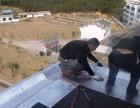 大庆房屋楼顶漏水专业维修电话