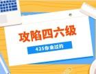 南京建邺四六级英语培训,考研英语培训,学位英语培训班