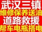 武汉光谷24小时道路救援上门修车补胎换胎脱困拖车电瓶