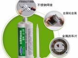 不锈钢可以用什么胶水粘 聚力胶水专注不锈钢胶水20年