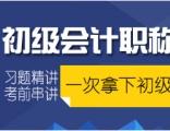 上海青浦区十大会计培训学校 联系方式