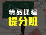 太原高三寒假集训班 分层教学 小班授课 高三速提分