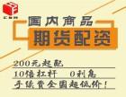 秦皇岛国内原油期货小投资大回报平台有哪些?