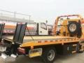 丽水平板运输车道路救援车公路清障车平板拖车厂家直销