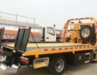 潮州平板运输车道路救援车公路清障车平板拖车厂家直销