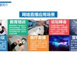 上海华集科技 商务直播 年会直播 线上互动直播
