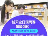 新天空日语网课 线上强化 免费补课 重修 延期