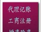 专业注册深圳 香港公司 代办公司记账报税