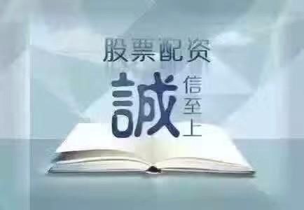 江西赣州市股票配资期货配资1至5倍1至10倍可面签