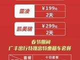 汽车租赁价格低郑州4环免费送车
