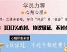 柳州心理咨询师婚姻家庭咨询师2017培训招生开始了