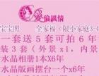 许昌市爱伦风情婚纱摄影免费领取相册和青花瓷套碗