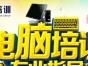 杭州临平199元起学电脑办公 还可免费学外语