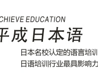 平成日语考前冲刺,零基础日语 口语 免费办理日本留学
