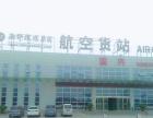 银川至昆明、重庆、青岛、南昌、郑州特价空运 当天到