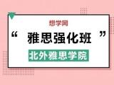 北京雅思强化培训机构-雅思强化培训班-想学网