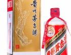 回收茅台股份有限公司各种酒水高价回收菏泽