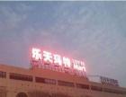 楼顶大型发光字、各类店铺招牌、厂家制作安装好质价低