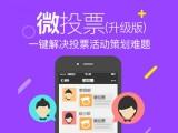 武汉微信投票系统